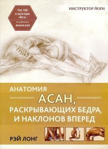 Книга Анатомия асан, раскрывающих бедра, и наклонов вперед
