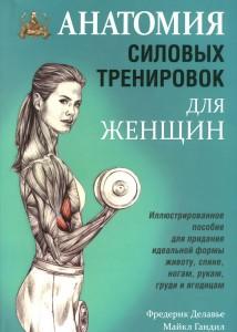 Книга Анатомия силовых тренировок для женщин (2-е издание)