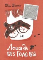 Книга Лошадь без головы