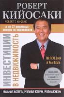 Книга Инвестиции в недвижимость