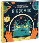 Книга Профессор Астрокот и его путешествие в космос