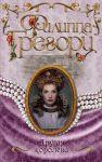 Книга Другая королева