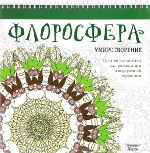 Книга Флоросфера. Умиротворение
