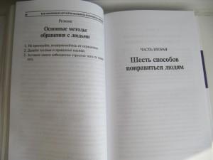 фото страниц Как завоевывать друзей и оказывать влияние на людей (5-е издание) #6