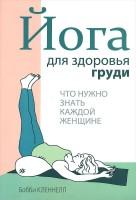 Книга Йога для здоровья груди