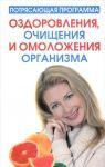 Книга Потрясающая программа оздоровления, очищения и омоложения организма
