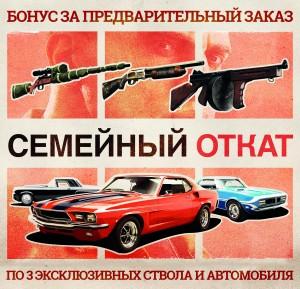 скриншот Mafia 3 Xbox One - русская версия #4