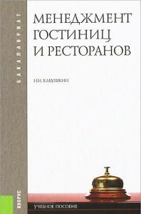Книга Менеджмент гостиниц и ресторанов