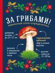 Книга За грибами. Карманный атлас-определитель