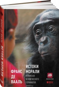 Книга Истоки морали. В поисках человеческого у приматов