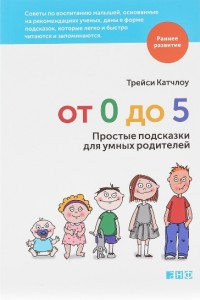 Книга От 0 до 5. Простые подсказки для умных родителей