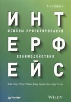 Книга Интерфейс. Основы проектирования взаимодействия