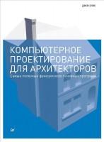 Книга Компьютерное проектирование для архитекторов. Самые полезные функции всех основных программ