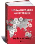 Книга Международная конкуренция. Конкурентные преимущества стран