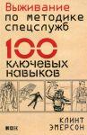 Книга Выживание по методике спецслужб. 100 ключевых навыков