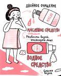 фото страниц Корейские секреты красоты или культура безупречной кожи #2