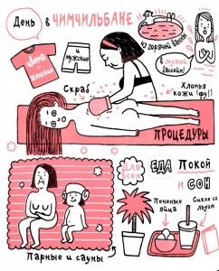 фото страниц Корейские секреты красоты или культура безупречной кожи #9
