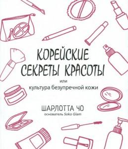 Книга Корейские секреты красоты или культура безупречной кожи