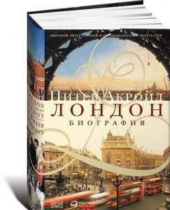 Книга Лондон. Биография