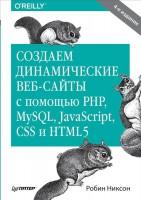 Книга Создаем динамические веб-сайты с помощью PHP, MySQL, JavaScript, CSS и HTML5