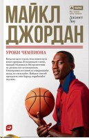 Книга Уроки чемпиона
