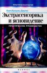Книга Экстрасенсорика и ясновидение. Практическое руководство