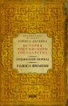Книга Ордынский период. Голоса времени