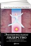 Книга Эмоциональное лидерство. Искусство управления людьми на основе эмоционального интеллекта