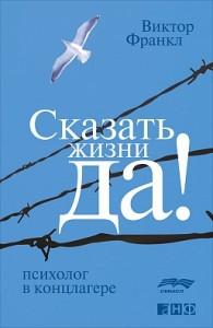 Книга Сказать жизни 'Да!'. Психолог в концлагере