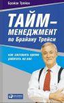 Книга Тайм-менеджмент по Брайану Трейси. Как заставить время работать на вас