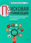 Книга Поисковая оптимизация. Практическое руководство по продвижению сайта в Интернете
