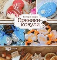 Книга Пряники-козули