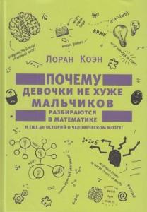Книга Почему девочки не хуже мальчиков разбираются в математике и еще 40 историй о человеческом мозге!