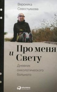 Книга Про меня и Свету. Дневник онкологического больного