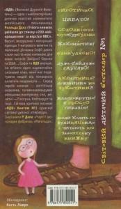 фото страниц ВДВ (Великий Дружній Велетень) #5