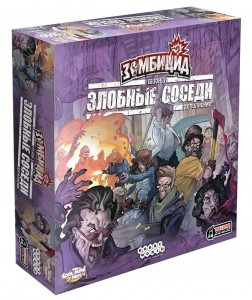 Настольная игра Hobby World 'Зомбицид. Злобные Соседи' (1410)