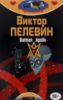Книга Полное собрание сочинений. Том 12. Бэтман Аполло