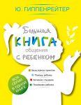 Книга Большая книга общения с ребенком