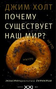 Книга Почему существует наш мир?