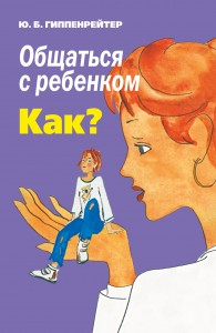 Книга Общаться с ребенком. Как?