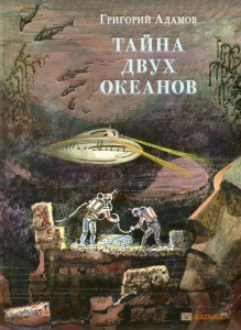 Книга Тайна двух океанов