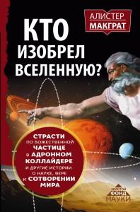 Книга Страсти по божественной частице в андронном коллайдере и другие истории о науке, вере и сотворении мира