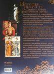 фото страниц История искусств. Зодчество. Живопись. Ваяние. От Древнего Египта до средневековой Европы #2