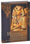 Книга История искусств. Зодчество. Живопись. Ваяние. От Древнего Египта до средневековой Европы