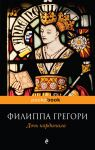 Книга Дочь кардинала