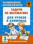 Книга Задачи по математике для уроков и олимпиад. 3 класс