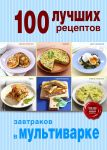 Книга 100 лучших рецептов завтраков в мультиварке
