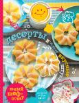 Книга Десерты и всякие вкусные штуки