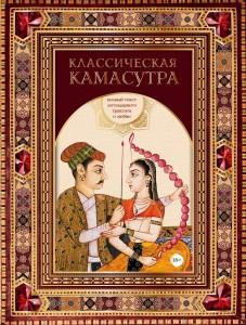 Книга Классическая камасутра. Полный текст легендарного трактата о любви