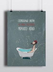 Подарок Постер 'Моряк'